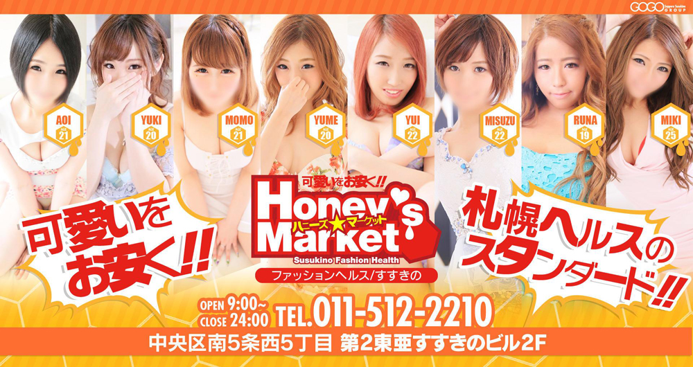 Honey's Market