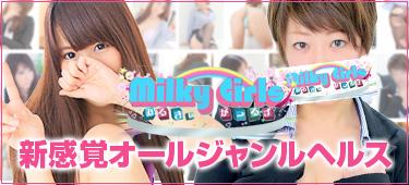 Milky Girls -ミルキーガールズ-