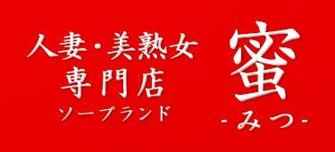 人妻・美熟女専門店 ~蜜~