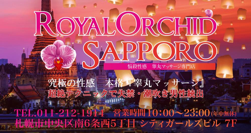 ロイヤルオーキッド札幌