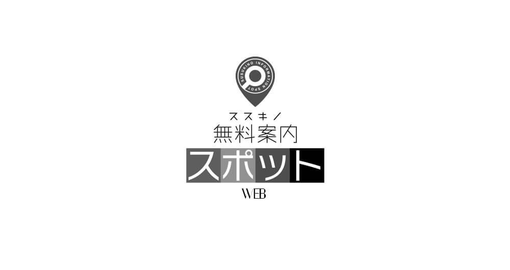 WING 清田